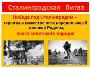 Победа под Сталинградом – героизм и мужество всех народов нашей великой Родин