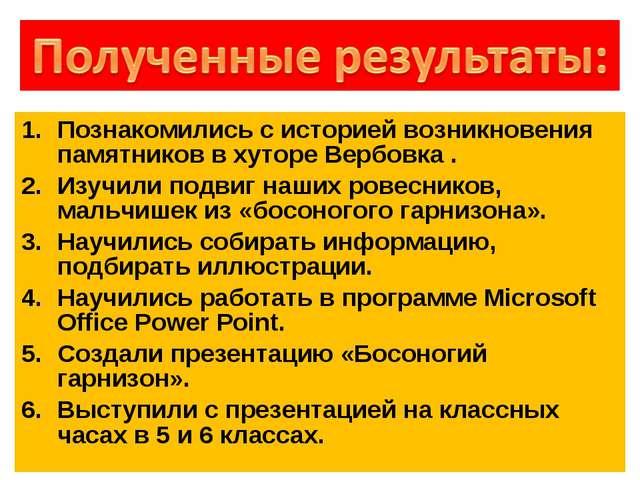 Познакомились с историей возникновения памятников в хуторе Вербовка . Изучили...