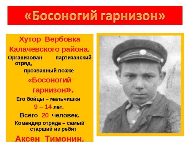 Хутор Вербовка Калачевского района. Организован партизанский отряд, прозванны...
