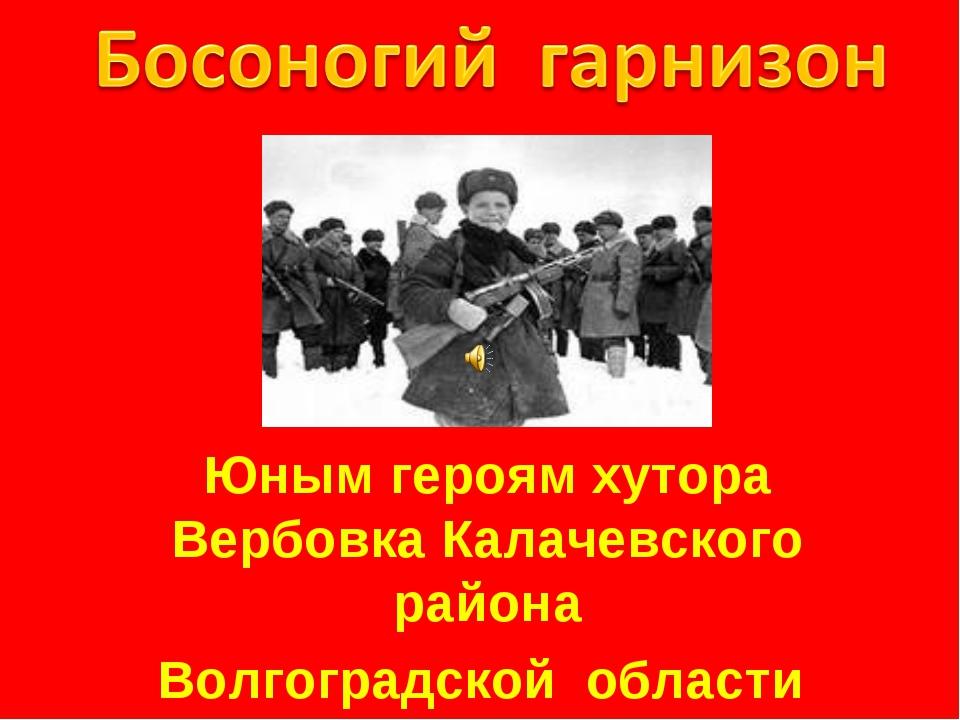 Юным героям хутора Вербовка Калачевского района Волгоградской области посвяща...