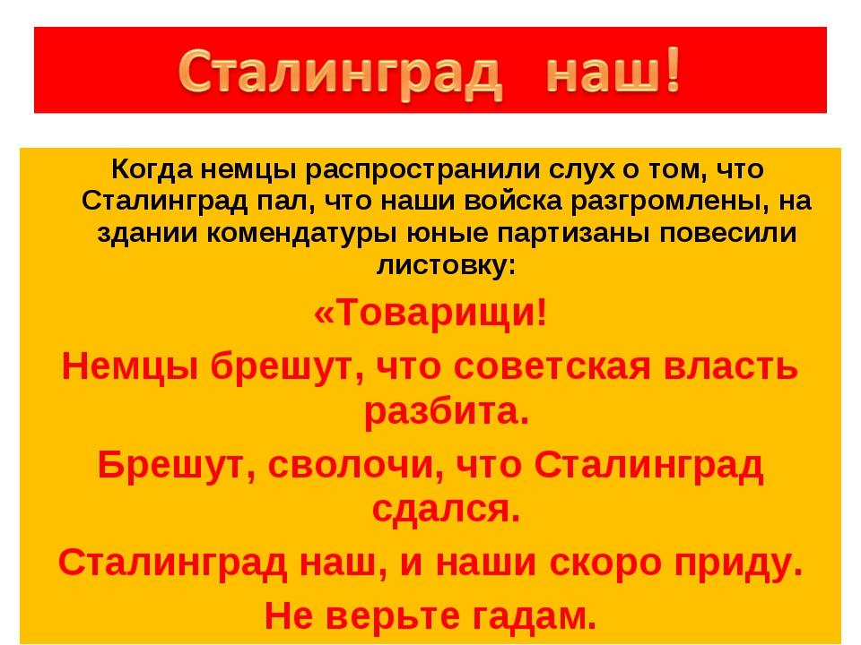 Когда немцы распространили слух о том, что Сталинград пал, что наши войска р...