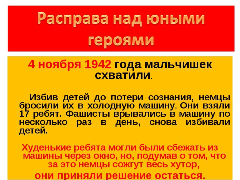 4 ноября 1942 года мальчишек схватили. Избив детей до потери сознания, немцы...