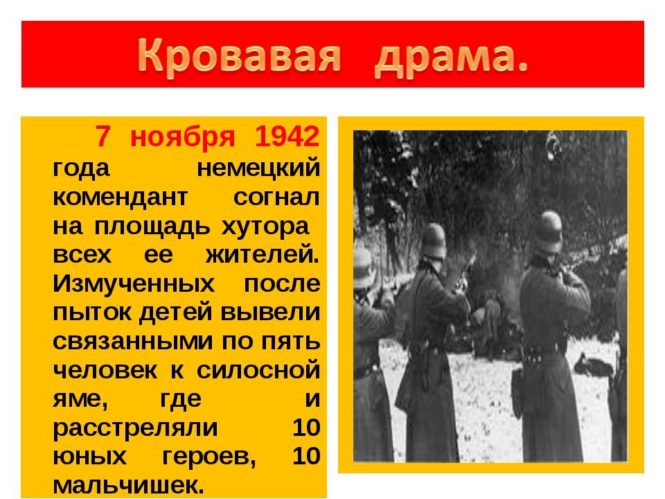 7 ноября 1942 года немецкий комендант согнал на площадь хутора всех ее жител...