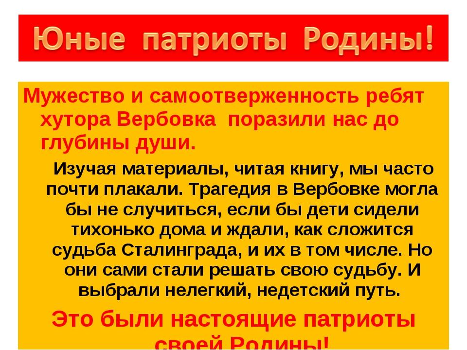 Мужество и самоотверженность ребят хутора Вербовка поразили нас до глубины ду...