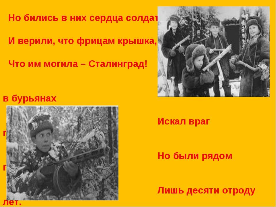Совсем юные, совсем мальчишки, Но бились в них сердца солдат. И верили, что...