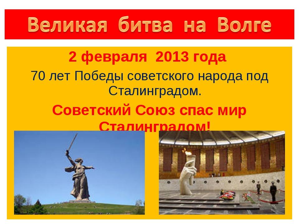 2 февраля 2013 года 70 лет Победы советского народа под Сталинградом. Советс...