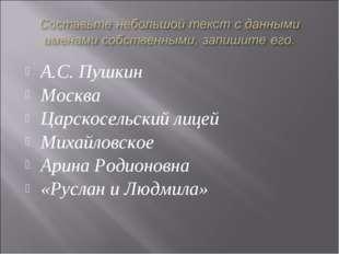 А.С. Пушкин Москва Царскосельский лицей Михайловское Арина Родионовна «Руслан