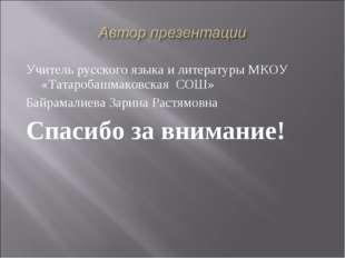 Учитель русского языка и литературы МКОУ «Татаробашмаковская СОШ» Байрамалиев