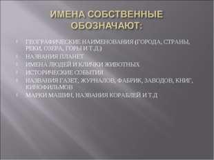 ГЕОГРАФИЧЕСКИЕ НАИМЕНОВАНИЯ (ГОРОДА, СТРАНЫ, РЕКИ, ОЗЕРА, ГОРЫ И Т.Д.) НАЗВАН
