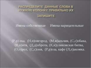 Имена собственные Имена нарицательные (Р,р) ека, (Н,н)овгород, (М,м)альчик, (