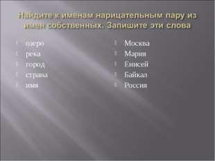 озеро река город страна имя Москва Мария Енисей Байкал Россия