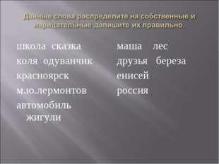 школа сказка коля одуванчик красноярск м.ю.лермонтов автомобиль жигули маша л