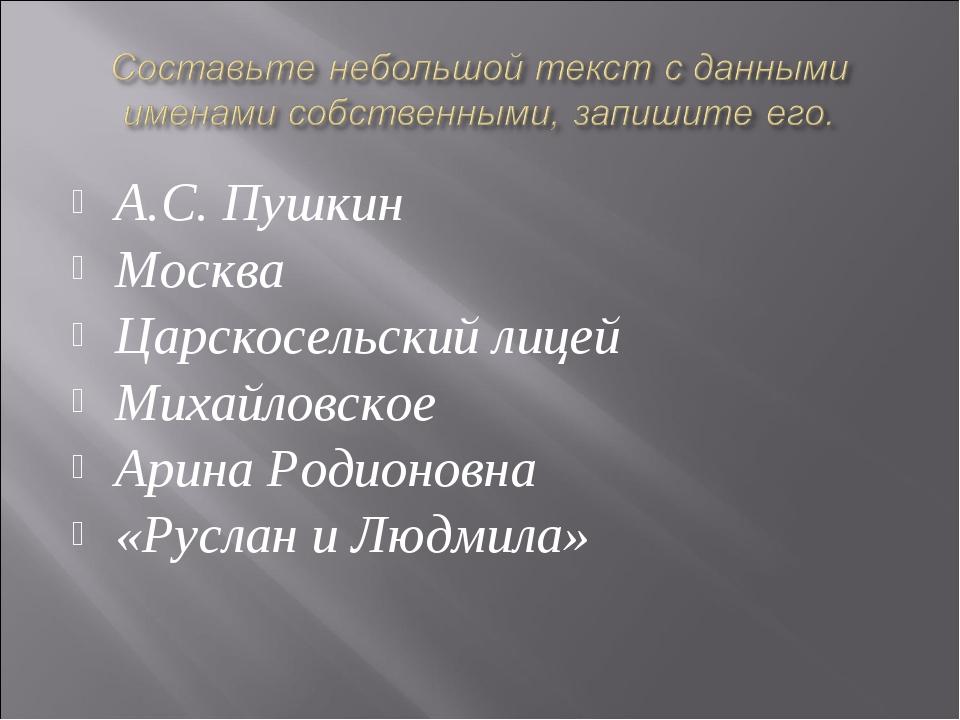 А.С. Пушкин Москва Царскосельский лицей Михайловское Арина Родионовна «Руслан...
