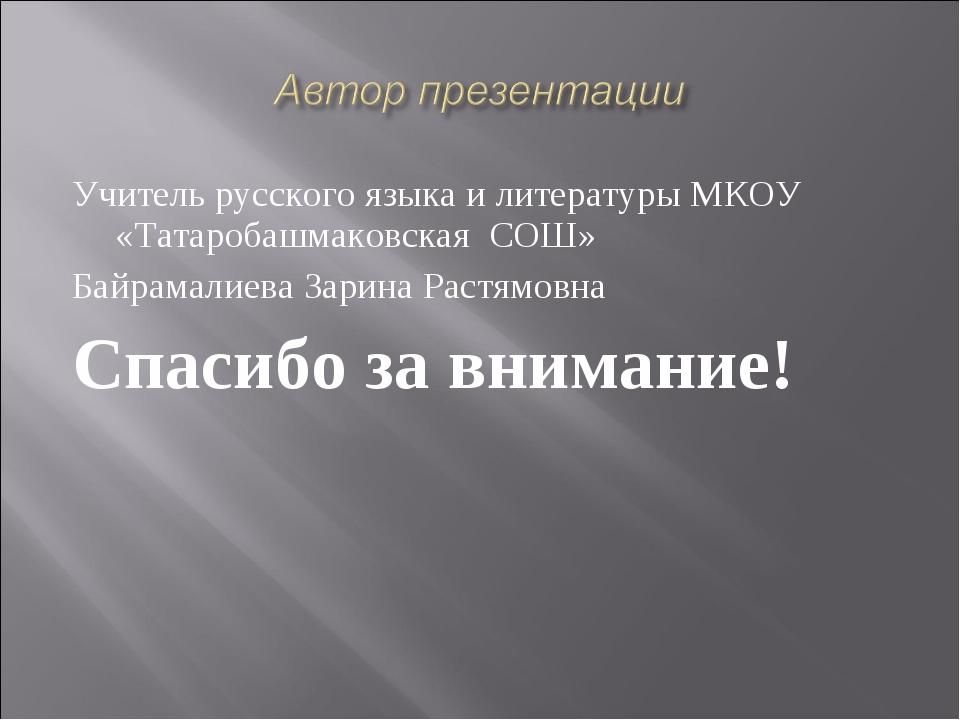 Учитель русского языка и литературы МКОУ «Татаробашмаковская СОШ» Байрамалиев...