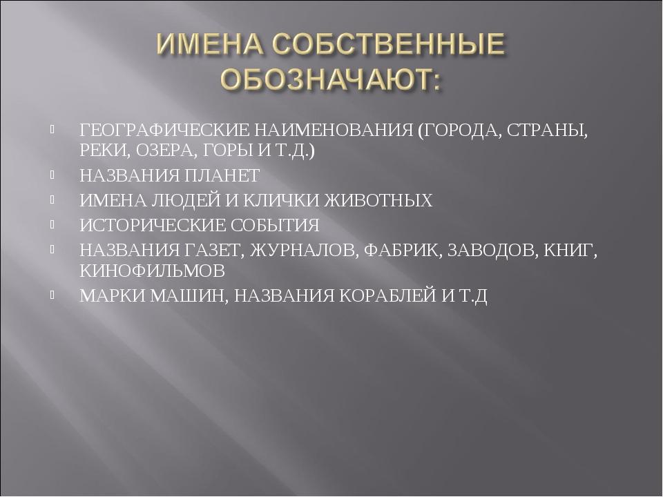 ГЕОГРАФИЧЕСКИЕ НАИМЕНОВАНИЯ (ГОРОДА, СТРАНЫ, РЕКИ, ОЗЕРА, ГОРЫ И Т.Д.) НАЗВАН...