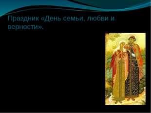 Праздник «День семьи, любви и верности». Петр и Феврония стали образцами супр