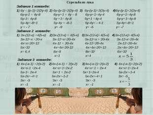 Стрельба из лука Задание 1 команде: 1) 6у – (у-1)=2(2у-4) 2) 6у-(у-1)=2(2у-4)