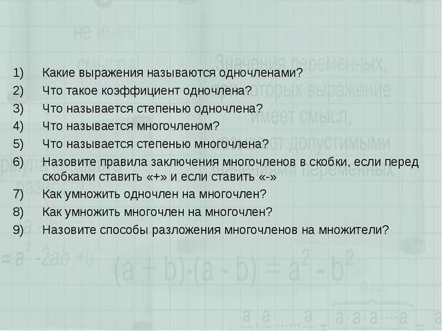 Какие выражения называются одночленами? Что такое коэффициент одночлена? Что...