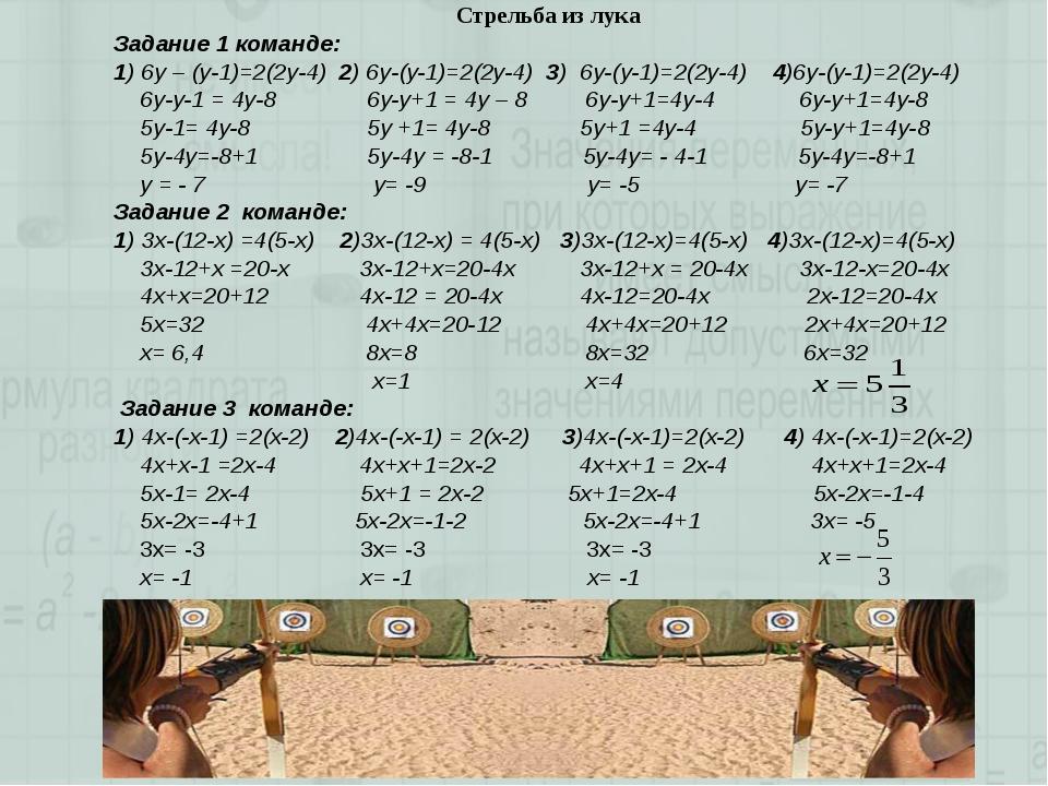 Стрельба из лука Задание 1 команде: 1) 6у – (у-1)=2(2у-4) 2) 6у-(у-1)=2(2у-4)...