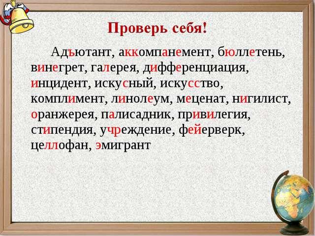 Адъютант, аккомпанемент, бюллетень, винегрет, галерея, дифференциация, инци...