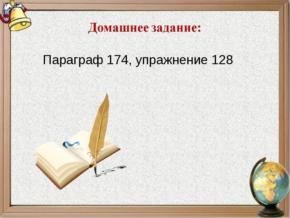 Параграф 174, упражнение 128