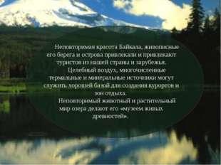 Неповторимая красота Байкала, живописные его берега и острова привлекали и пр