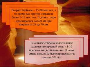 Возраст Байкала – 15-20 млн лет, в то время как другим озерам не более 5-15 т