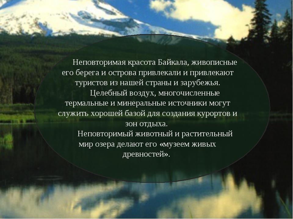 Неповторимая красота Байкала, живописные его берега и острова привлекали и пр...