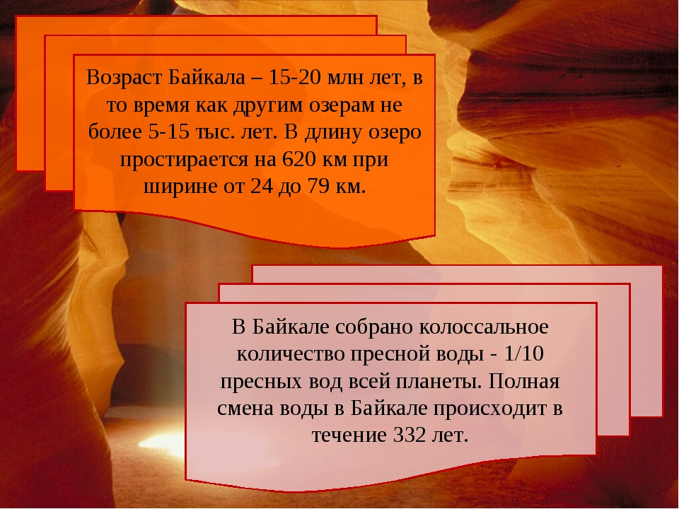 Возраст Байкала – 15-20 млн лет, в то время как другим озерам не более 5-15 т...