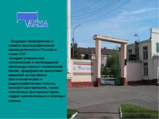- Ведущее предприятие в химико-фотографической промышленности России и стран