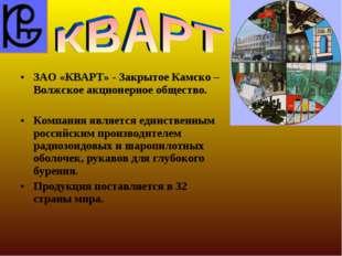 ЗАО «КВАРТ» - Закрытое Камско – Волжское акционерное общество. Компания явля