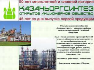 - Открытое акционерное общество «Казаньоргсинтез» – одно из крупнейших химиче