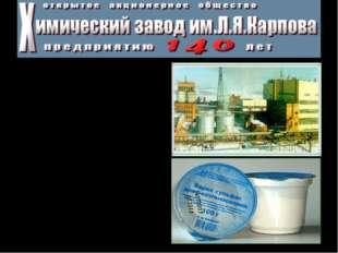 Старейшее предприятие химической промышленности России. Предприятие выпускае