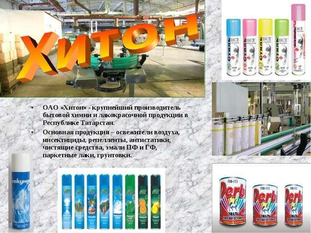 ОАО «Хитон» - крупнейший производитель бытовой химии и лакокрасочной продукци...