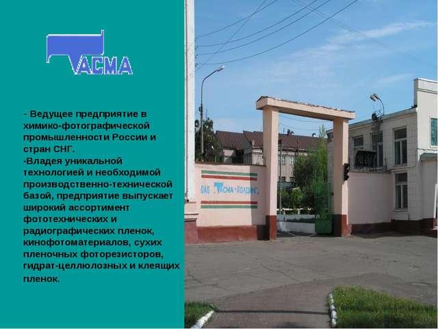 - Ведущее предприятие в химико-фотографической промышленности России и стран...