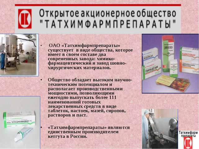 ОАО «Татхимфармпрепараты» существует в виде общества, которое имеет в своем...