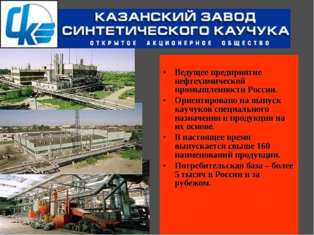 Ведущее предприятие нефтехимической промышленности России. Ориентировано на...