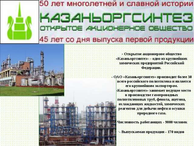 - Открытое акционерное общество «Казаньоргсинтез» – одно из крупнейших химиче...