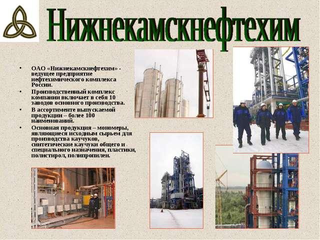 ОАО «Нижнекамскнефтехим» - ведущее предприятие нефтехимического комплекса Ро...