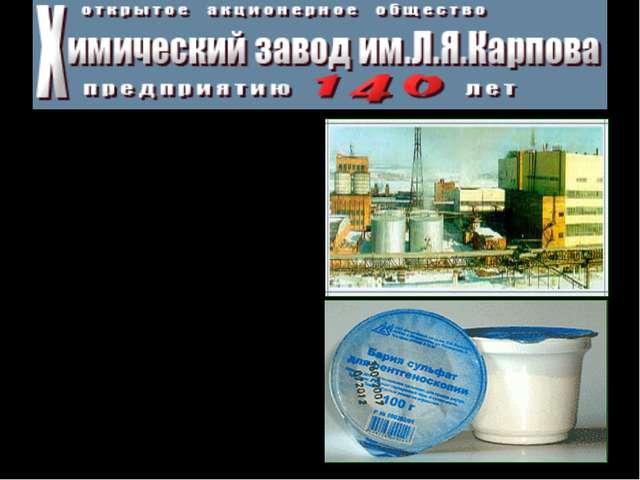 Старейшее предприятие химической промышленности России. Предприятие выпускае...