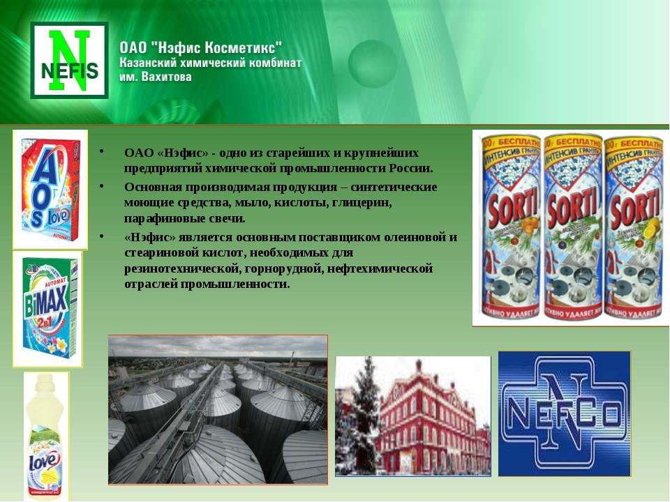 ОАО «Нэфис» - одно из старейших и крупнейших предприятий химической промышлен...