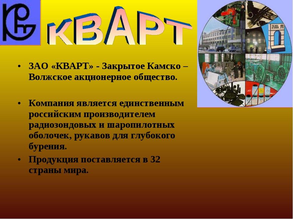 ЗАО «КВАРТ» - Закрытое Камско – Волжское акционерное общество. Компания явля...