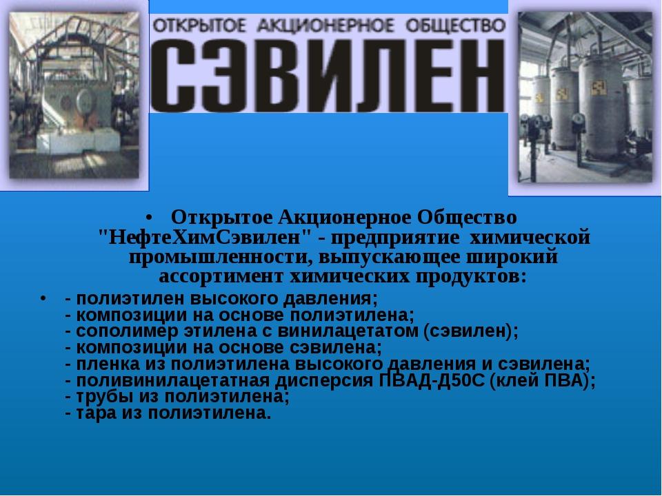 """Открытое Акционерное Общество """"НефтеХимСэвилен"""" - предприятие химической про..."""
