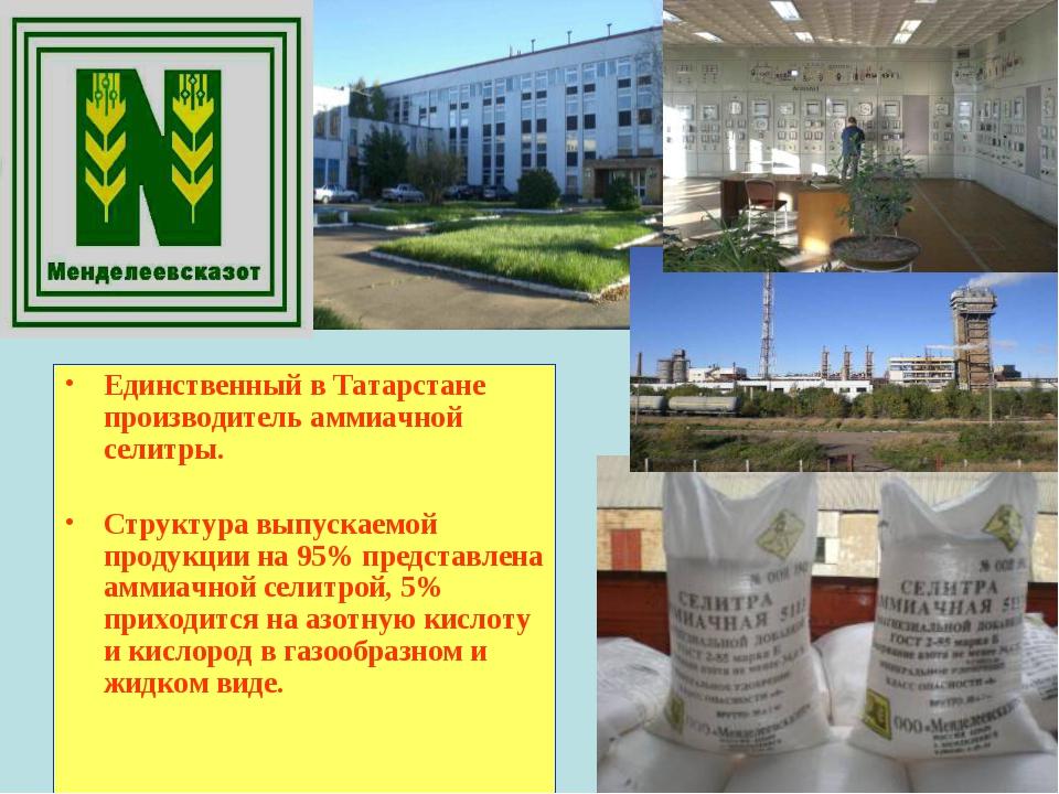 Единственный в Татарстане производитель аммиачной селитры. Структура выпускае...