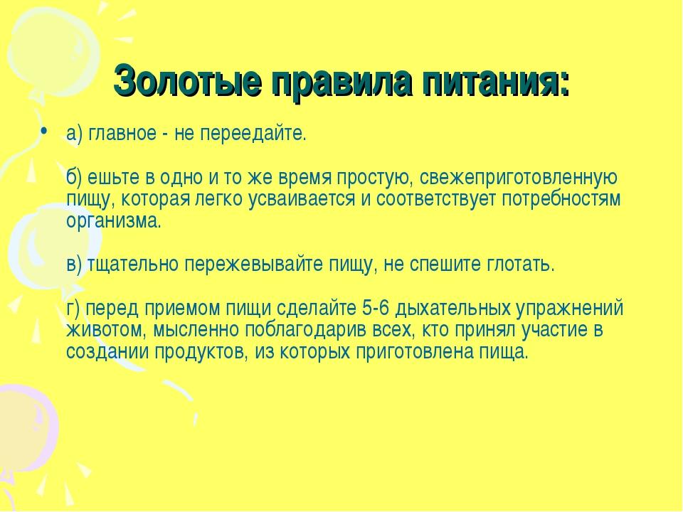 Золотые правила питания: а) главное - не переедайте. б) ешьте в одно и то же...