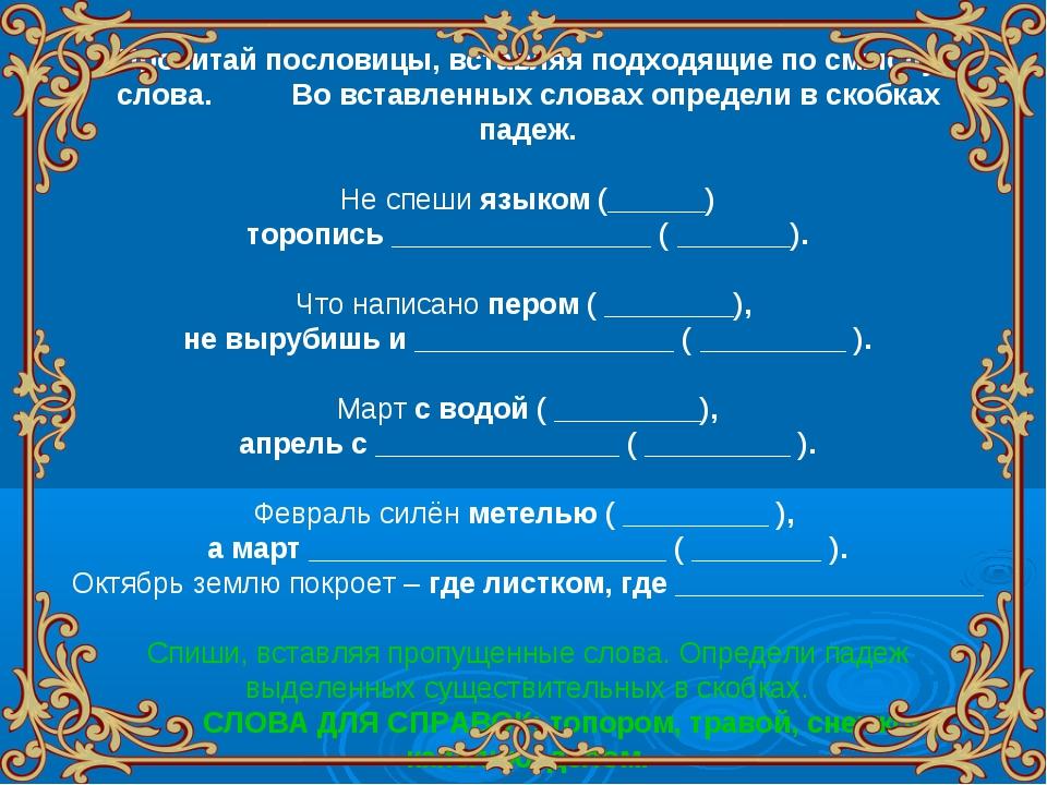 Прочитай пословицы, вставляя подходящие по смыслу слова. Во вставленных слова...