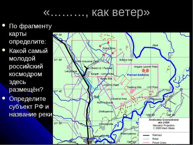 «………, как ветер» По фрагменту карты определите: Какой самый молодой российски...