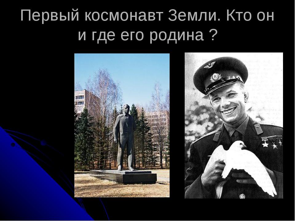 Первый космонавт Земли. Кто он и где его родина ?