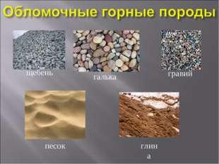 щебень галька гравий песок глина