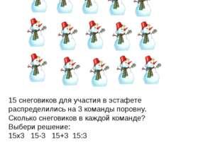 15 снеговиков для участия в эстафете распределились на 3 команды поровну. Ско